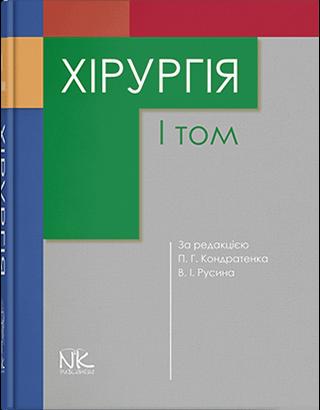 """Книга """"Хірургія"""" Т1. Кондратенко П.Г., Русін В.І. (за ред.)"""
