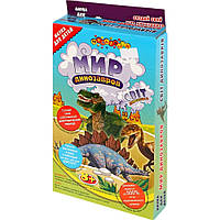 Мир динозавров Серия НАУКА ДЛЯ ДЕТЕЙ
