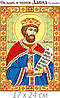 Давид Пророк, царь