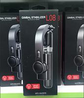 Стабилизатор для телефона Gimbal L08.Подарок
