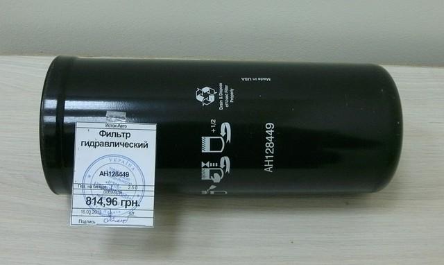 Фильтр AH128449