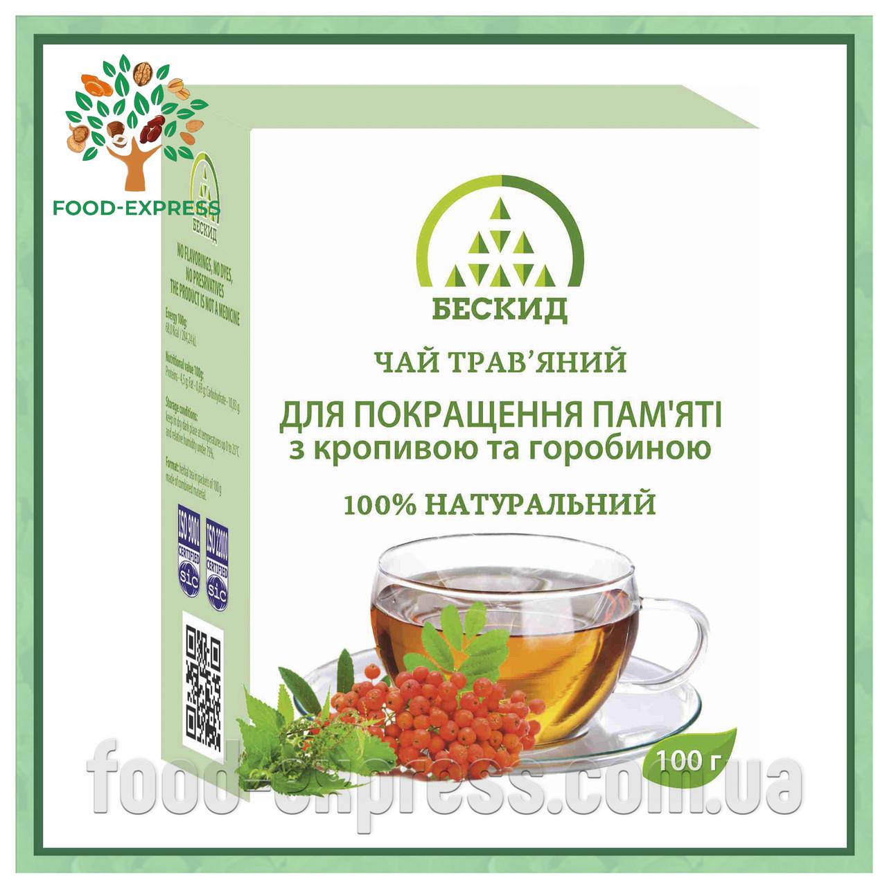 Чай трав'яний «Для покращення пам'яті» з кропивою та горобиною 100г