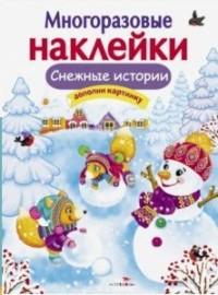 Многоразовые наклейки. Снежные истории