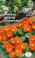 Примула Аккорд оранжевый 5 г (Седек)