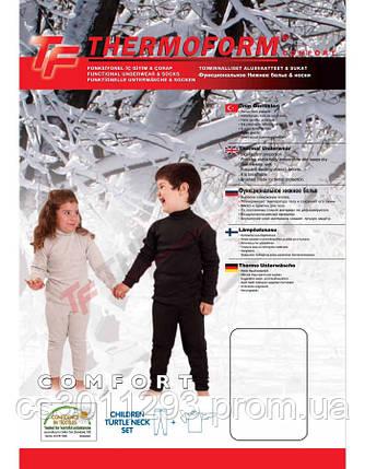 Термокомплект для детей Kids+, фото 2