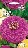 Цинния Анфиса (изящная, фиолетовая) 0,3 г (Седек)