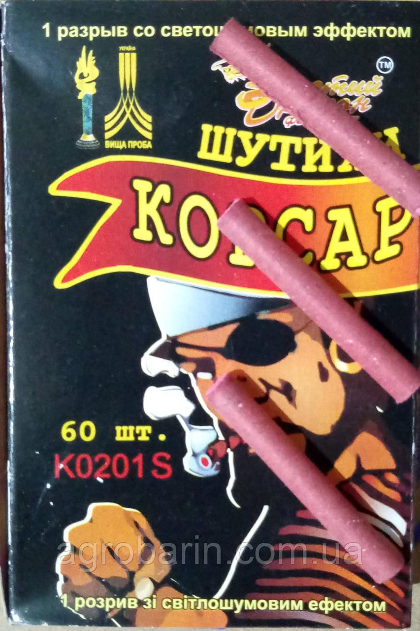 Петарды Корсар К0201S