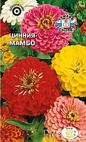 Цинния Мамбо (георгиновидная, смесь цветов) 0,3 г (Седек)