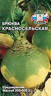 Брюква Красносельская 0,5 г (Седек)