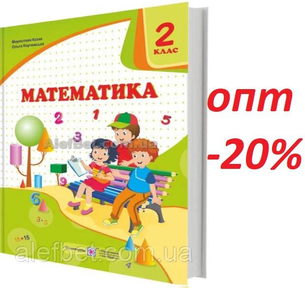 2 клас / Математика. Підручник (НУШ) / Козак, Корчевська / ПІП