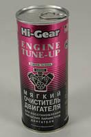 Hi-Gear HG2207 Мягкий очиститель двигателя 444 мл.