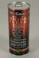 Hi-Gear HG2217 10 мин. промывка двигателя +SMT2  444мл.