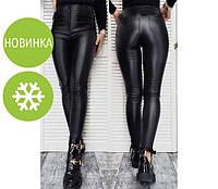Штаны женские теплые кожаные на флисе
