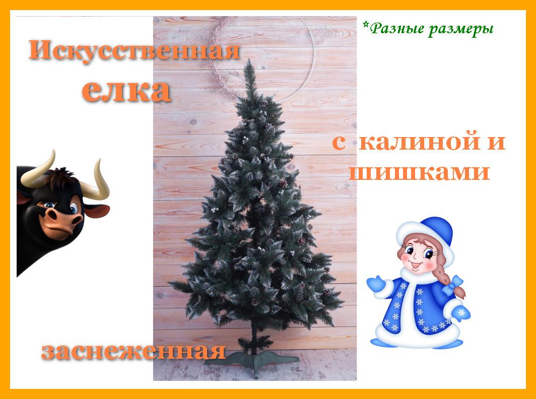 Искусственная елка 1.5 м КАЛИНА с Шишкой ЁЛКА искусственная Заснеженная Качественная Искусственная