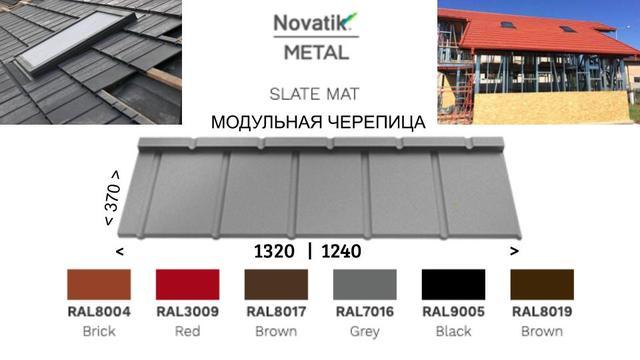 novatrik_slate_matt