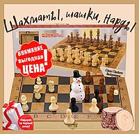 Шахматы 3 в 1 дерево (48 х 48 см) Шахматы, шашки, нарды