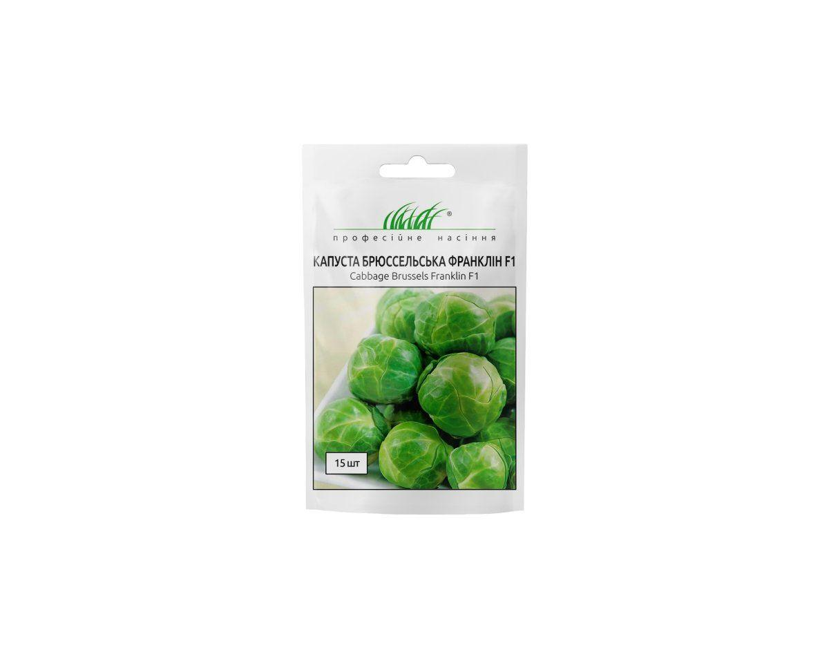 Семена капусты брюссельской Франклин F1, 15 семян — ранняя (130 дней), Bejo