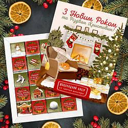 """Шоколадный набор """"З Новим роком і Різдвом Христовим"""" 100 г"""