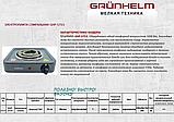 Спиральная электроплита Grunhelm GHP-5713 широкий тэн 1 кВт, фото 2