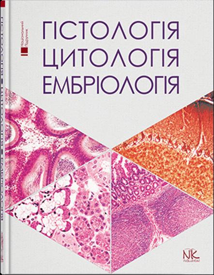 """Книга""""Гістологія. Цитологія. Ембріологія"""" Підручник для студ. стомат. ф-ту.  Луцик О.Д., Чайковський Ю.Б."""