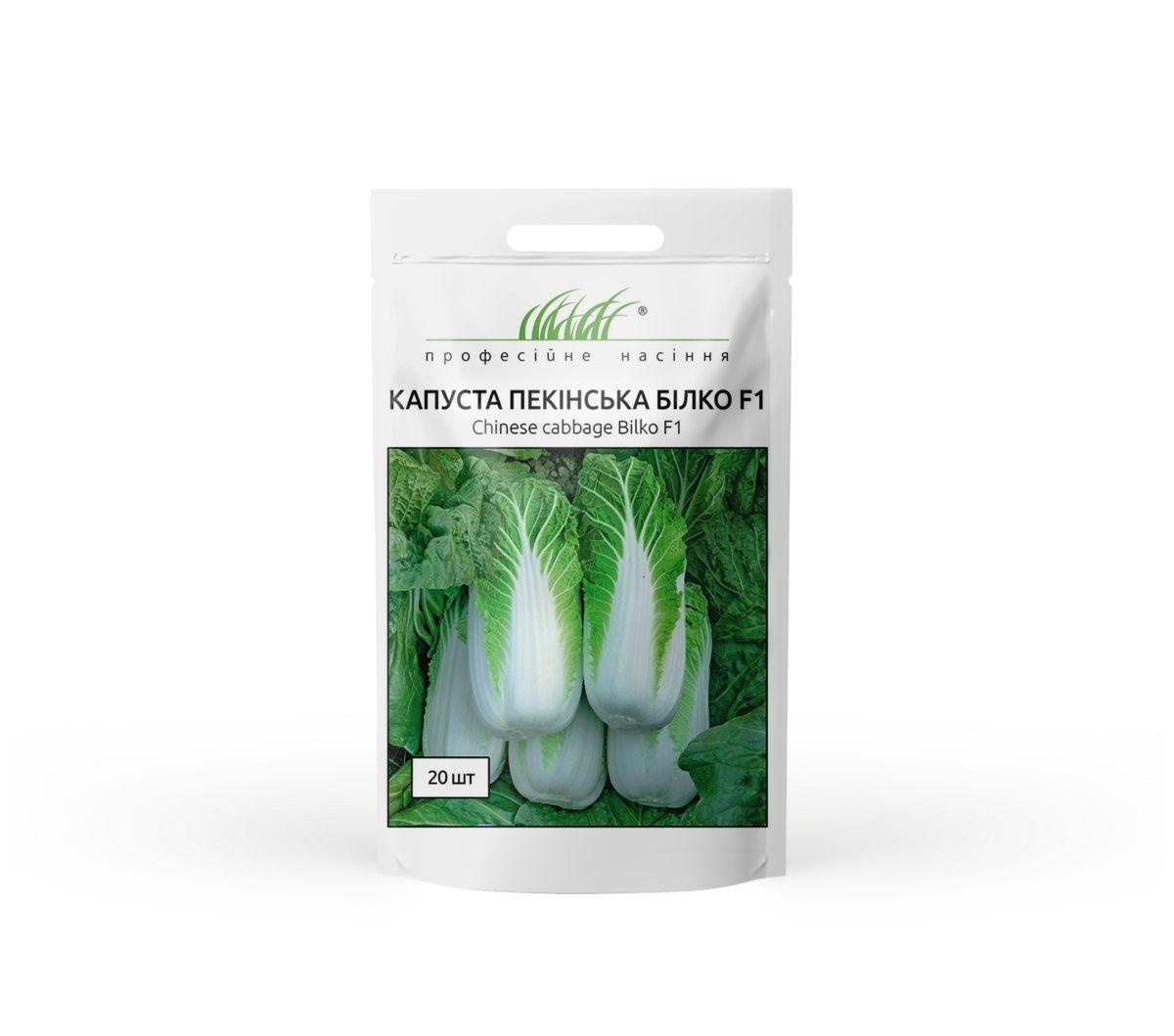 Семена пекинской капусты Билко F1, 20 семян — средне-поздняя (67-72 дня), пекинская Bejo