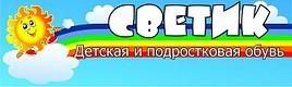 """Магазин детской обуви """"Светик"""""""