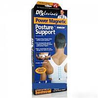 """Корректор осанки магнитный Power Magnetic Posture Support """"EMSON"""""""