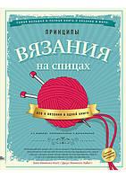 """Книга """"Принципы вязания на спицах"""" Джун Хеммонс Хайатт все о вязании в одной книге"""