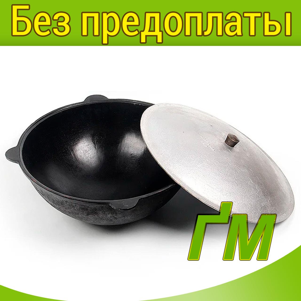 Казан чугунный узбекский наманганский на 16 л.