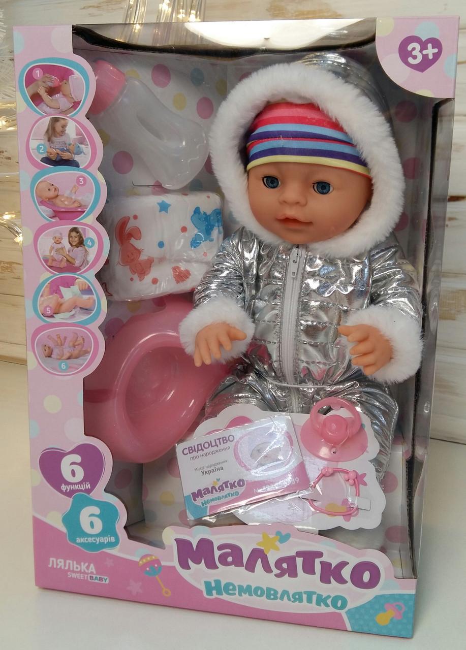 "Кукла - пупс ""Малятко немовлятко"" YL171019L-S-UA"