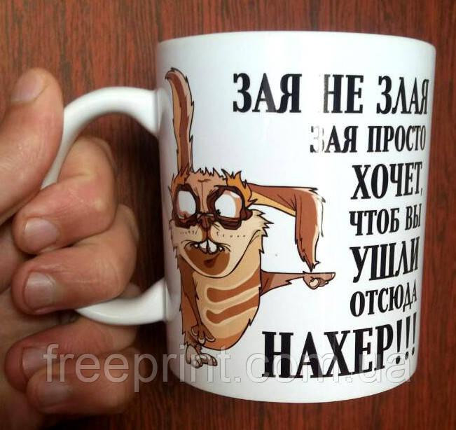 """Чашка-прикол """"Злая зая"""", напис російською, 18+"""