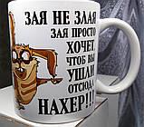 """Чашка-прикол """"Злая зая"""", напис російською, 18+, фото 2"""