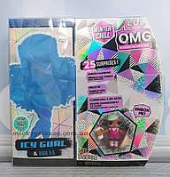 L.O.L. Surprise! Кукла ЛОЛ ОМГ Ледяная леди LOL Surprise LOL Winter Chill ICY Gurl 570240 Пром-цена