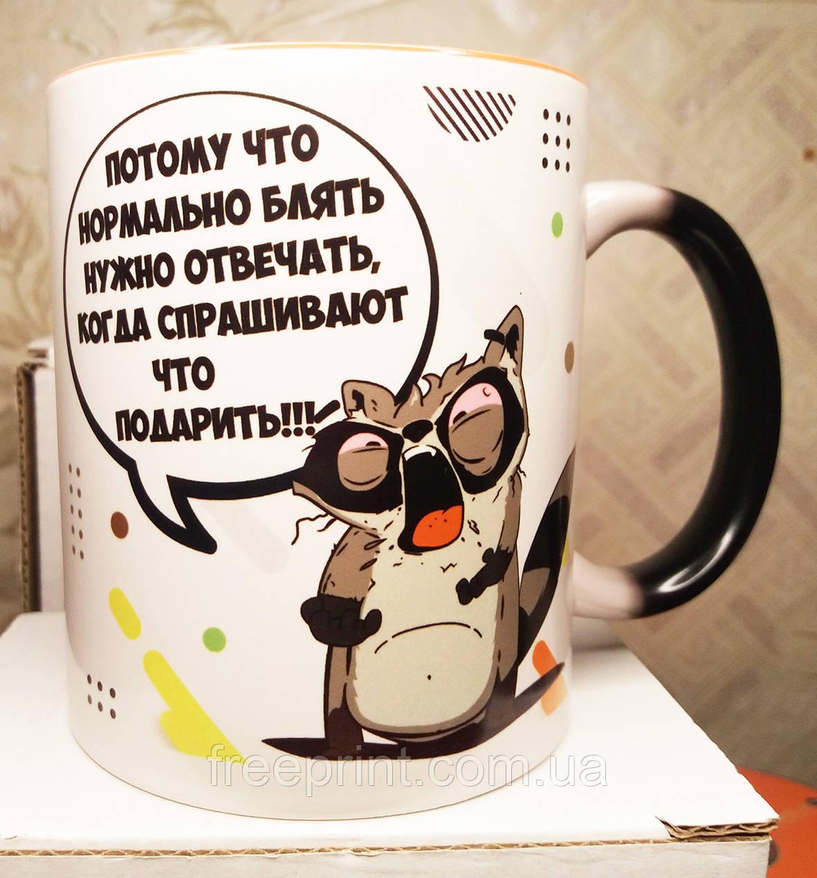 """Чашка-хамелеон """"Єнот Толік"""" та інші..., 18+"""