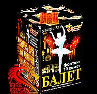 Фейерверк Балет Золотой Дракон (Фонтан + 10 Комет)