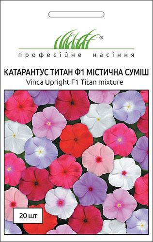 Семена цветов Катарантус Титан F1 10 шт. Pan American flowers 869046