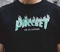 Мужская футболка Рассвет Гоша Рубчинский