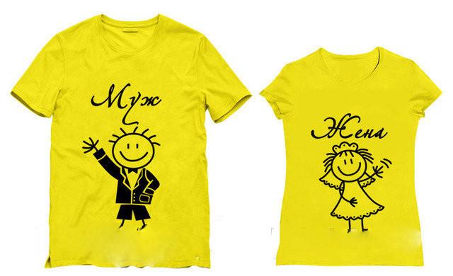 Парні футболки Чоловік / Дружина
