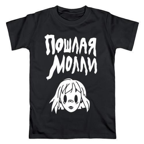 Футболка Пошлая Молли черная с лого, унисекс (мужская,женская,детская)