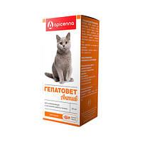 Гепатовет Актив суспензія для кішок 25 мл Apicenna Росія 18180