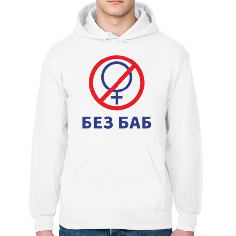 Худи Без Баб черное, белое с логотипом, унисекс (мужское, женское)