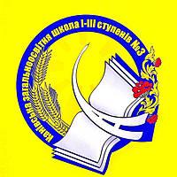 логотип Канівської СШ№3