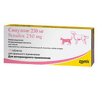 Синулокс 250 мг 10 таблеток антибиотик для кошек и собак