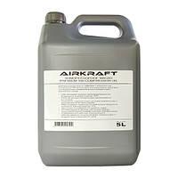 Компрессорное масло 5л Premium 100 Compressor Oil AIRKRAFT MC5-AIR