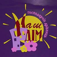 логотип Наш Дім