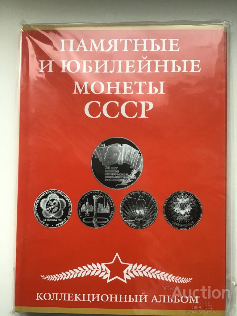 Альбом под набор Юбилейных рублей СССР и монет 10 15 20 и 50 коп 50 лет Сов. власти (64+4)