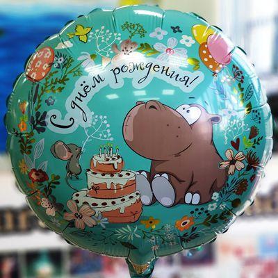 """ВЗ 18"""" др бегемот с тортом. Фольгированный шар праздничный С Днем рождения. В УП."""