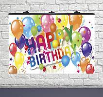 Плакат для праздника Happy Birthday шарики серпантин