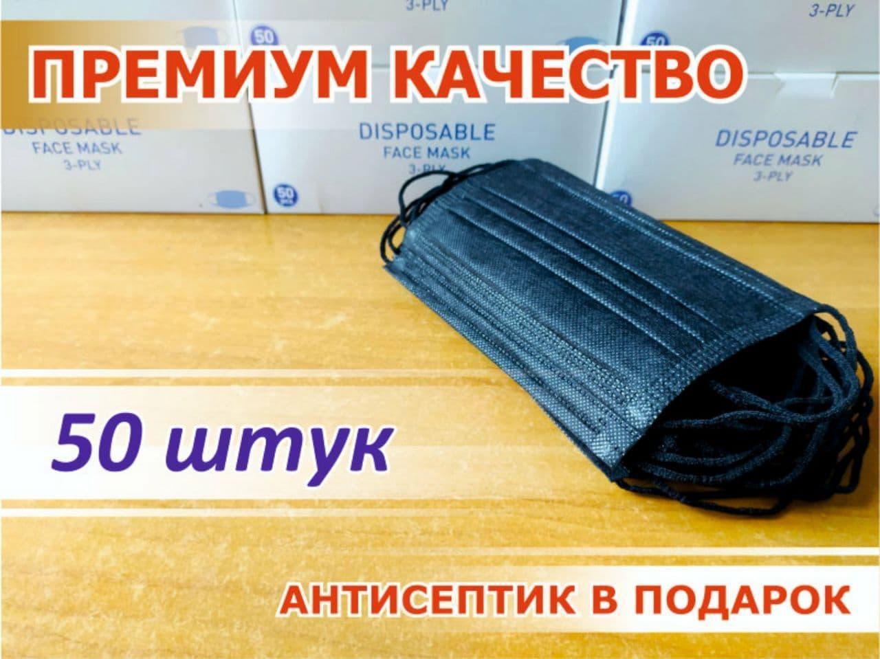 Маски медицинские Черные медичні Чорні Стандарт. 3 слоя, фиксатор. Коробка 50шт