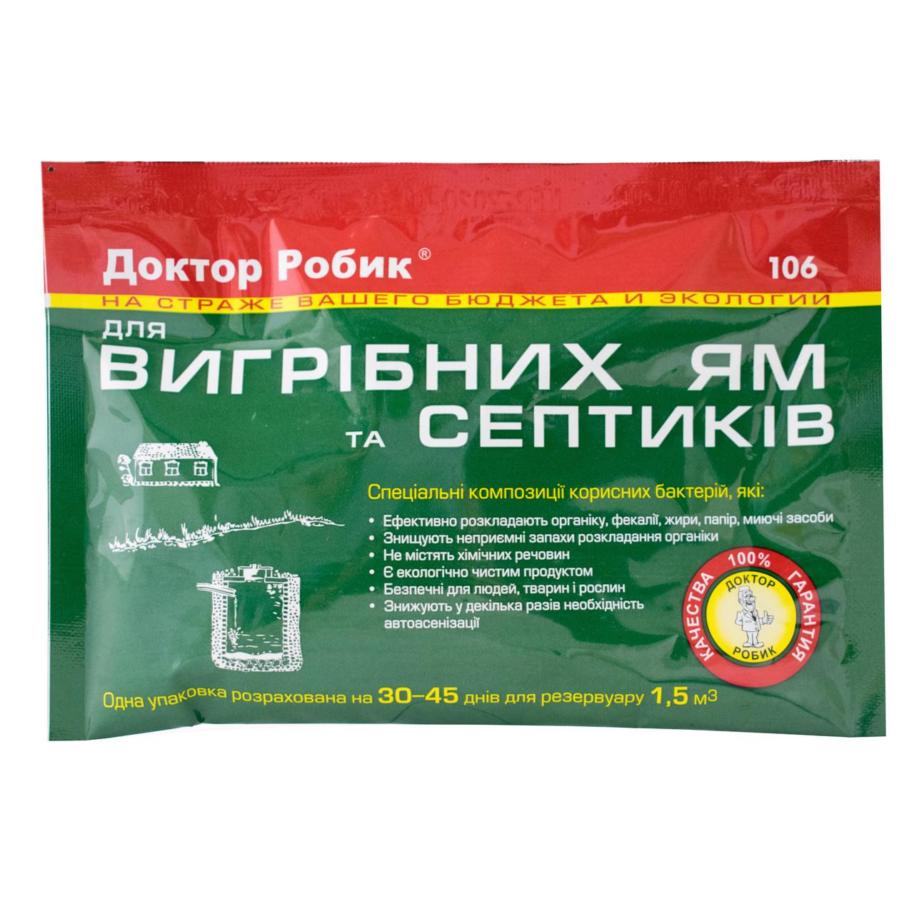 Биодеструкто Доктор Робик для выгребных ям и септиков 75 г